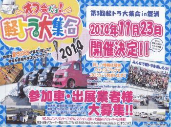 軽トラ大集合2014