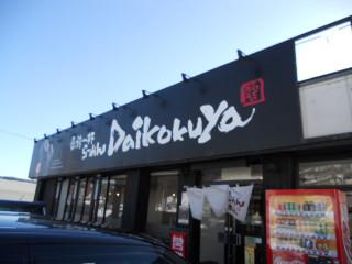 0211daikokuya-1.jpg