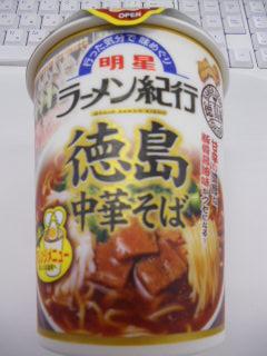 0409tokusimakapu-1.jpg