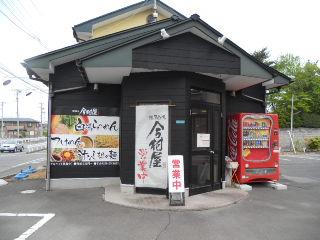 0505imamuraya-1.jpg