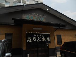 0728sinobuhonten-1.jpg