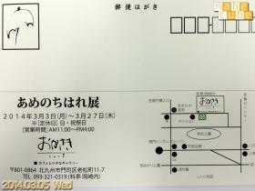 20130307_01