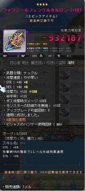Maple140207_165821.jpg