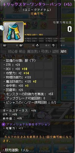 Maple140213_063753.jpg