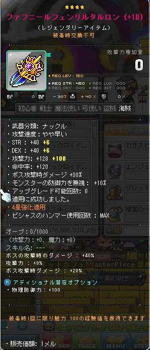 Maple140313_190040.jpg