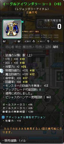 Maple140322_003220.jpg
