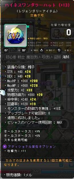 Maple140322_003225.jpg