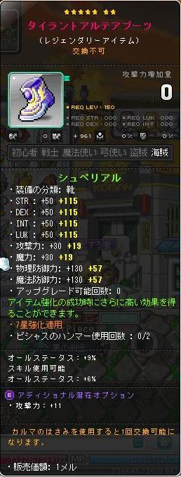 Maple140322_003230.jpg
