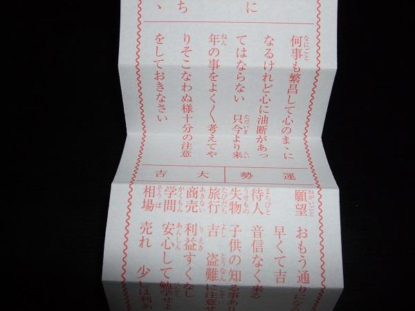 2014弘前公園神社おみくじ