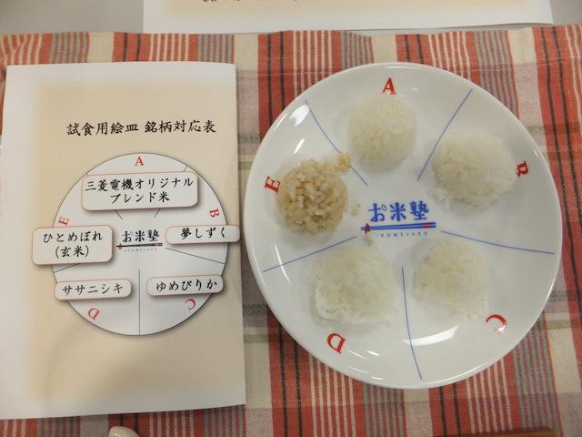 お米食べ比べ