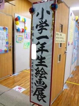 一年生絵画展・姫2号①