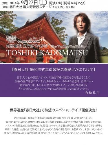 hp_ToshikiKadomatsu_140618.jpg