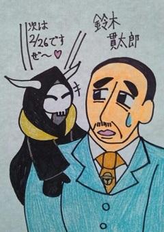 鈴木貫太郎(クラチー・ブログ用)