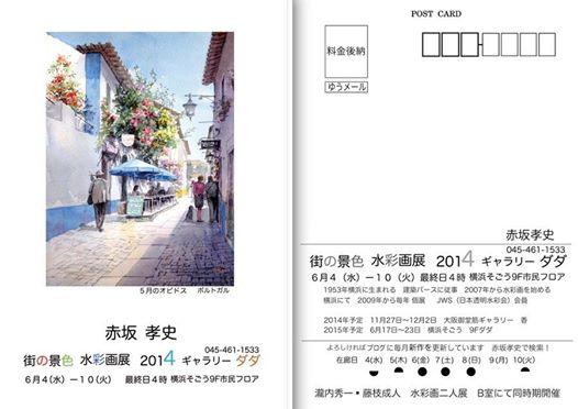 あ赤坂さん個展201406
