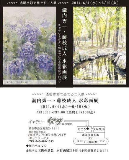ふ藤枝さん瀧内さん個展201406