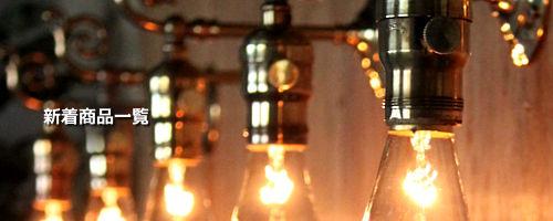 インダストリアル 工業系 真鍮 照明 コロニアル アンティーク ヴィンテージ リノベーション 店舗設計 建築 新築 デザイン 照明 ライティング 修理 オーバーホール 製作 レストア 関西 神戸 Hi-R