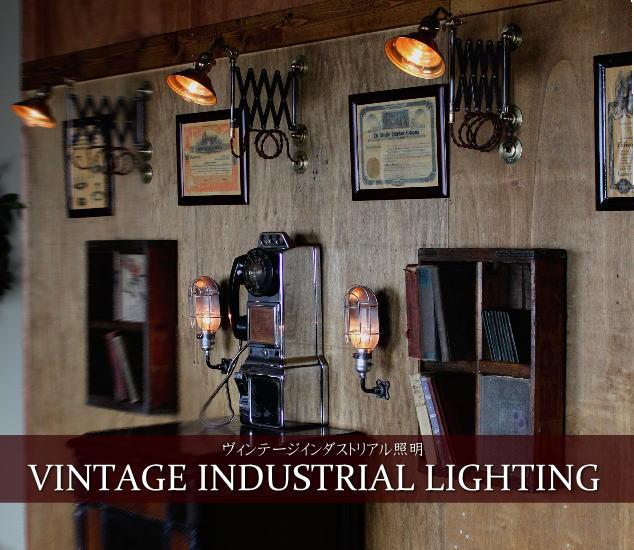 インダストリアル 工業系 シザーアーム 真鍮 アンティーク ヴィンテージ 店舗設計 建築 新築 デザイン 照明 ライティング 修理 オーバーホール 製作 レストア 関西 神戸 Hi-Romi.com