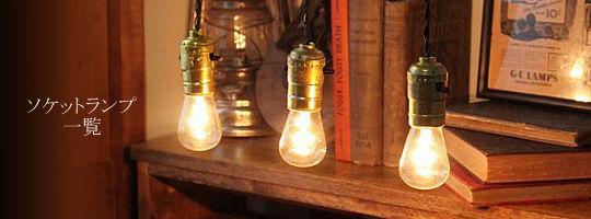 アメリカヴィンテージソケットライト/ペンダント照明アンティークインダストリアル工業系ランプ