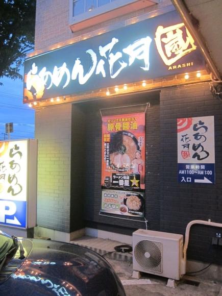 らあめん 花月嵐 秋田東通り店 @ ラーメン街道一番星