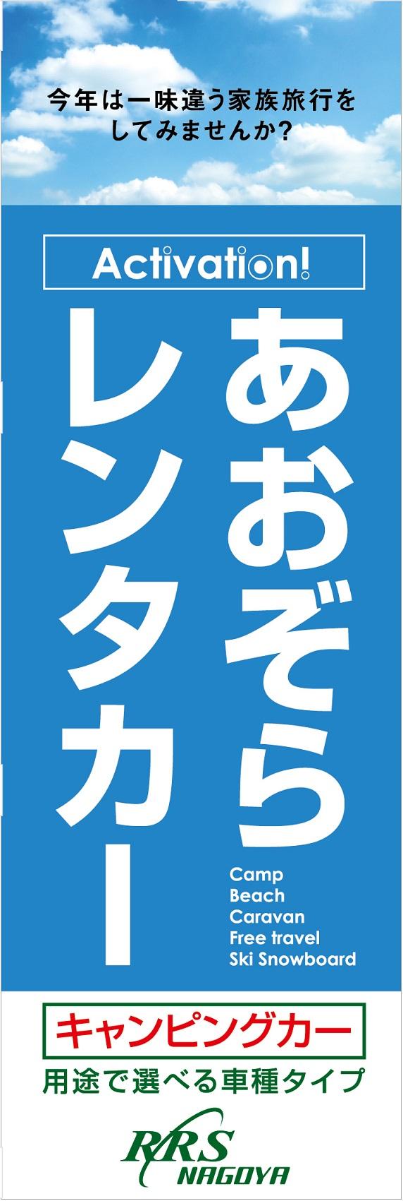 rotasRV_nagoya_aozora_nobor2.jpg