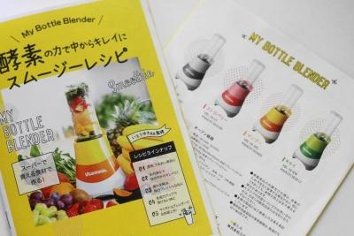 小松菜バナナの豆乳スムージー5