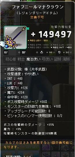 Maple140321_015548.jpg