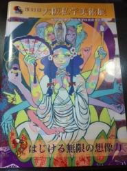 大阪私学美術展