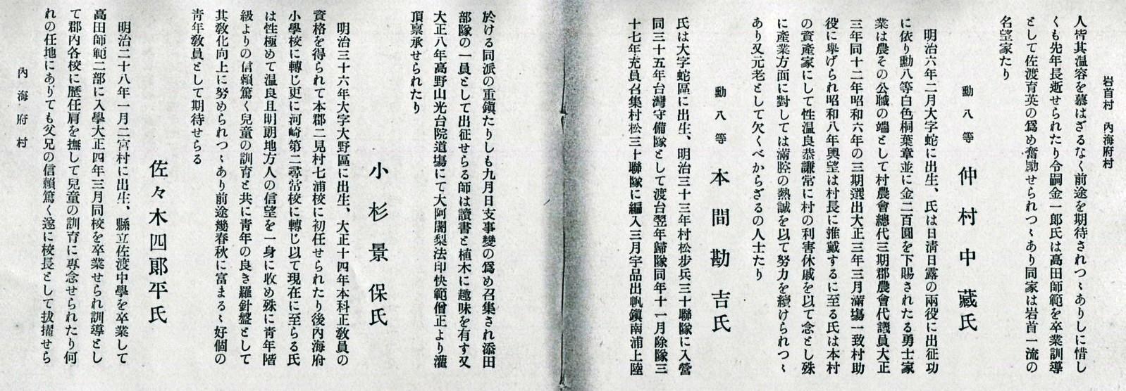 たか高橋確太郎 (2)