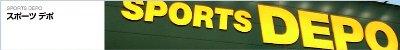title_sports-depo_01.jpg