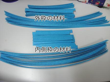 js7O273uzdowGQJ1403856618_1403856900名入デッキチェア材料1
