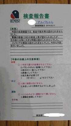 20140313_183049.jpg