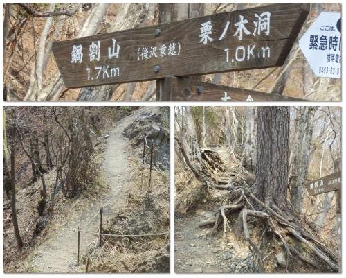 page鍋割山8