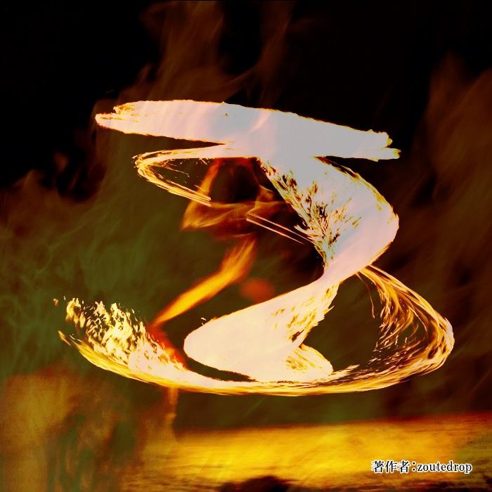 螺旋を描く炎