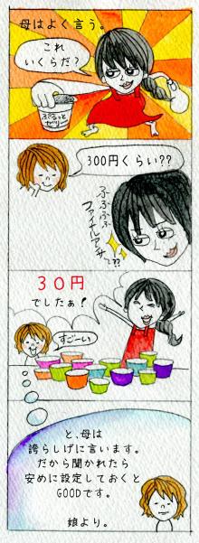 $イラストレーターCHAZ