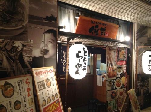 20130119_とんこつらーめん俺式日本橋店-001