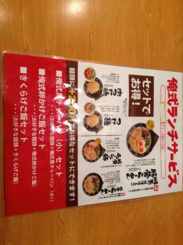20130119_とんこつらーめん俺式日本橋店-004