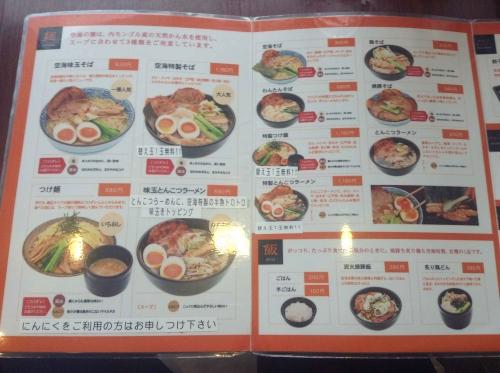 20140124_麺屋空海府中店-001