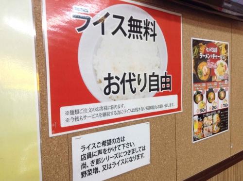 20140127_ぎょうてん屋伊勢原店-002