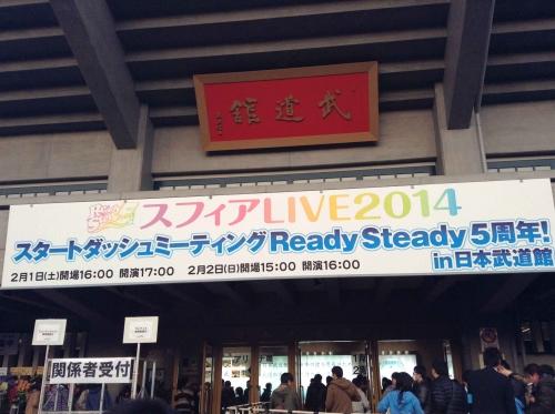 20140201_スフィアLive2014スタートミーティングReadySteady5周年-004