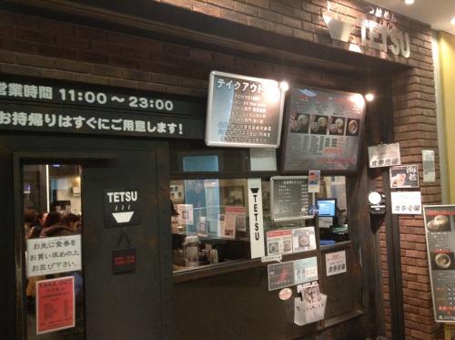 20140202_つけめんTETSU横浜店-001