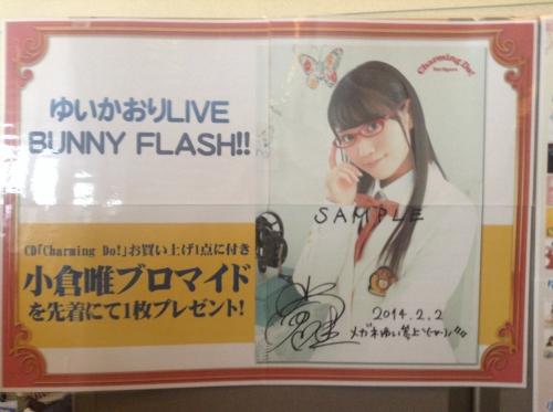 20140202_ゆいかおりLiveBunnyFlash!!-001