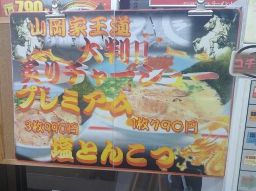 20140210_ラーメン山岡家相模原店-002