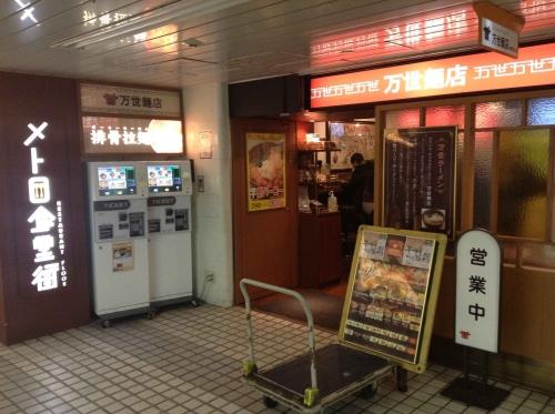 20140215_万世麺店新宿西口店-003