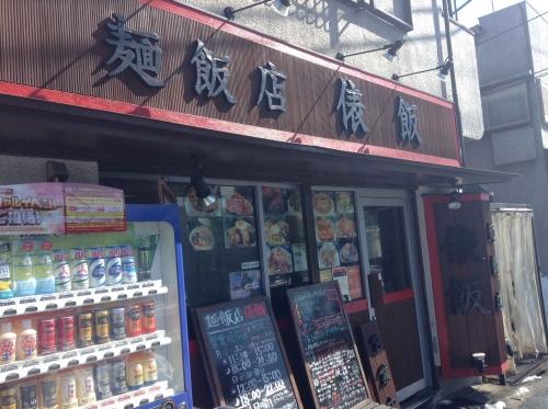 20140216_麺飯店俵飯-001
