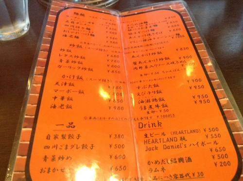 20140216_麺飯店俵飯-003