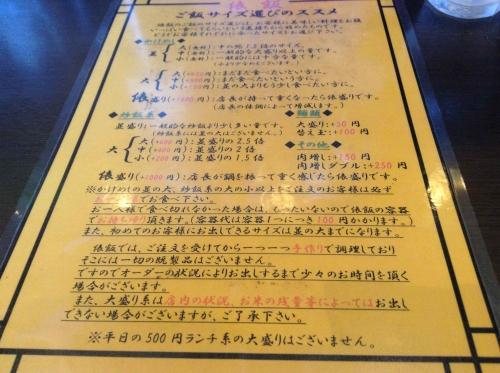 20140216_麺飯店俵飯-005