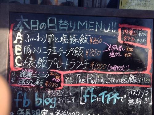 20140216_麺飯店俵飯-010