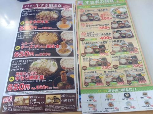 20140219_すき家相模原小町通店-002