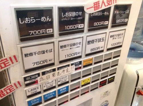 20140226_町田汁場しおらーめん進化町田駅前店-003