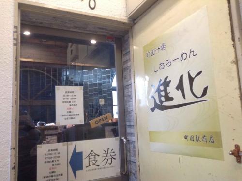 20140226_町田汁場しおらーめん進化町田駅前店-006